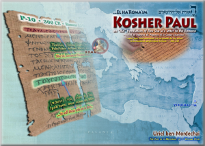 http://www.above-and-beyond-ltd.com/store/books/if.html#kosher_paul